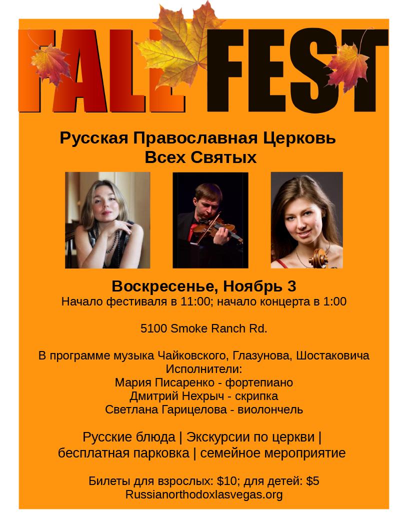 Fall Fest - November 3, 2019