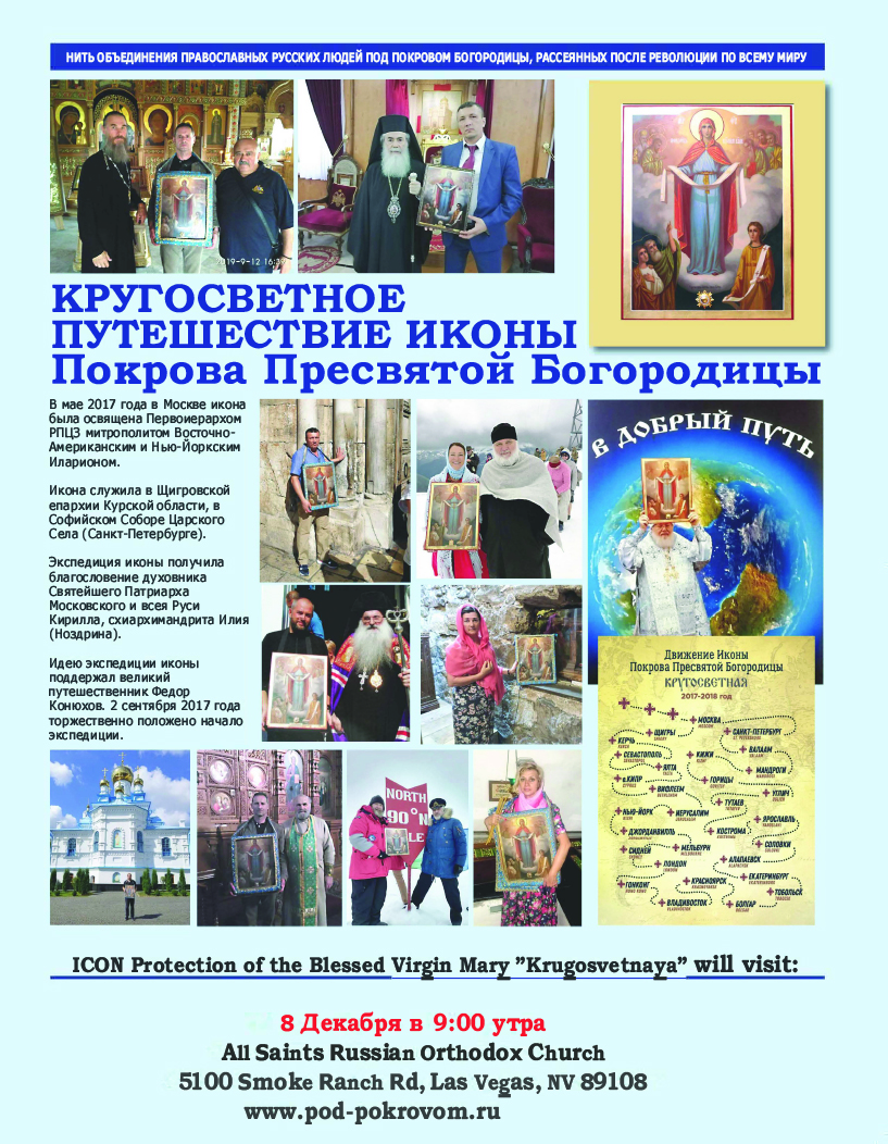 Miracle working icon of the Teotokos visits Russian Orthodox Church in Las Vegas